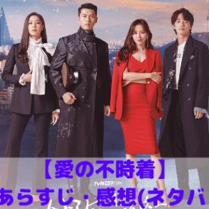 【愛の不時着】11話あらすじ・感想(ネタバレあり)