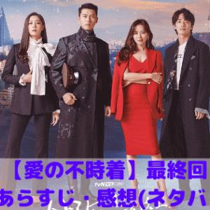 【愛の不時着】最終回16話あらすじ・感想(ネタバレあり)