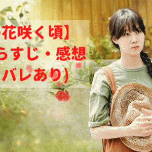 【椿の花咲く頃】5話あらすじ・感想(ネタバレあり)〜願い、浮気、波乱〜