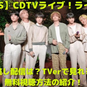 【BTS】CDTVライブ!ライブ!の見逃し配信は?TVerで見れる?無料視聴方法の紹介!