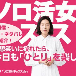『ソロ活女子のススメ』の見逃し配信は?12話(最終回)あらすじ・ネタバレ・感想を紹介!