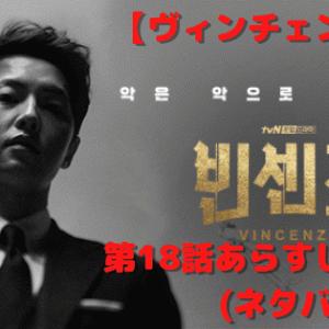 【ヴィンチェンツォ】第18話あらすじ・感想(ネタバレあり)