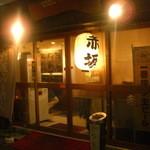 赤坂ラーメン ~1991年3月その1~