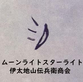 ♪ムーンライトスターライト ~1991年7月その2~