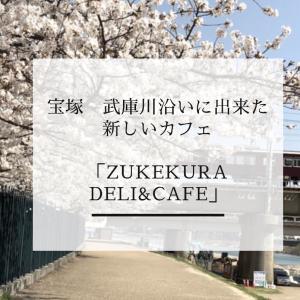 宝塚 武庫川沿いに出来た新しいカフェ『zukekura DELI&CAFE』