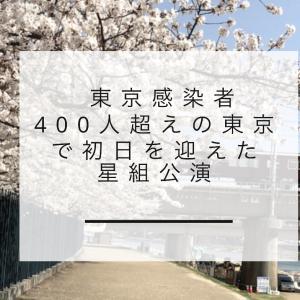 東京感染者400人超えの東京で初日を迎えた星組公演