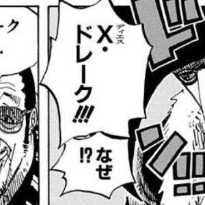 【衝撃】『ワンピース』X(ディエス)・ドレーク、政府のスパイだとバレ四面楚歌になり麦わら海賊団入りか!?