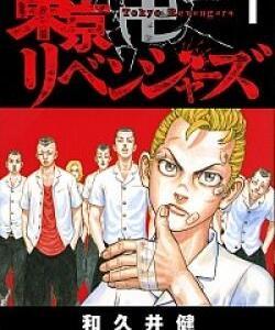 【話題】「東京卍リベンジャーズ」1巻2巻がベストセラーランキングに登場 「鬼滅の刃」「呪術廻戦」に続くか