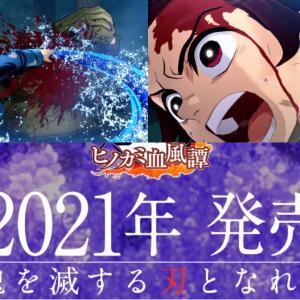 【話題】『鬼滅の刃 ヒノカミ血風譚』の発売日が10/14に決定。通常版8,360円、PS4のみ限定版があり16,280円!