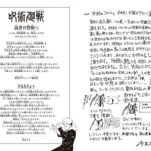 【漫画】『呪術廻戦』1ヶ月ぶりに連載再開へ 8・2発売『週刊少年ジャンプ』35号掲載