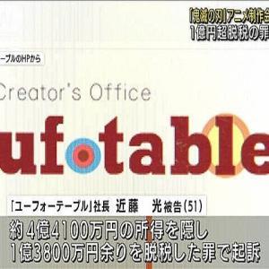 【驚愕】「鬼滅の刃」脱税1億円超 アニメ制作社長罪認める「将来の経営悪化などに備え納税額を少なくしたかった」