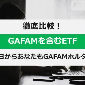 GAFAMを含むETFを徹底分析!