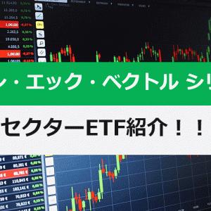 ヴァン・エック・ベクトルシリーズ セクターETF紹介!