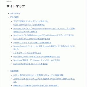 【超簡単】Word Pressでサイトマップページを作る方法