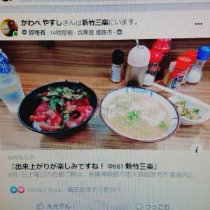 消されたブログ…  Φ661 新竹三楽
