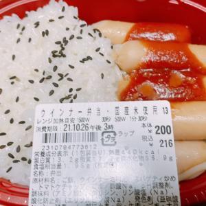 216円弁当を食べてみた     ローソン100