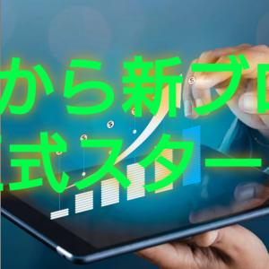 新ブログ8/1正式スタート決定!!