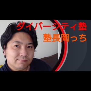養父の保育と教育から日本を変える~ダイバーシティの高い社会の実現~