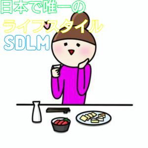 日本で唯一のライフスタイルに名前を付けてみた「SDLM」