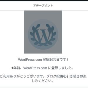 ブログ1周年~新たなチャレンジ~