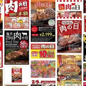 お得カレンダー>29日