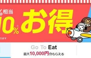 Go To・・・