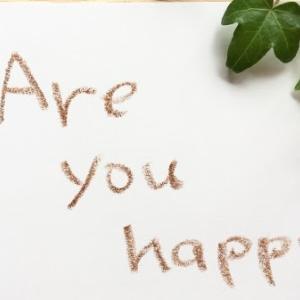 何を持って幸せか?