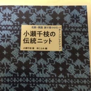 読み物としても楽しい編み物本