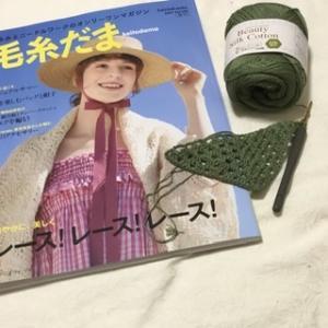 最新号の毛糸だまで編みかけを増やす