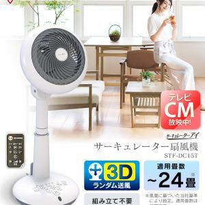 サーキュレーター扇風機