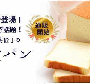 食パン専門店 髙匠 湯種食パン