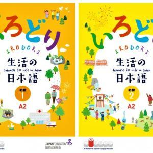 外国人のための日本語教材