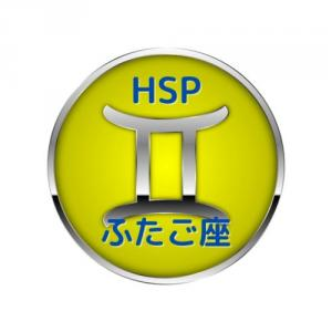 【HSP×ふたご座】情報が多くなってしまいがち