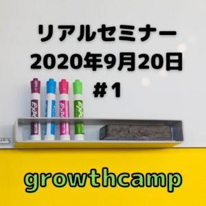 【レビュー】ぷうかさんgrowthcampリアルコミュニティへ行ってきました!