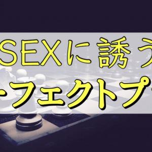 【テクニックは不要】出会い系を使ったセックスへの誘い方パーフェクトプラン