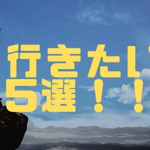 海外旅行が趣味の私が行ってみたい国5選!!