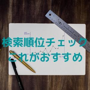 検索順位チェックツールGRC 検索順位調査はコレ!!