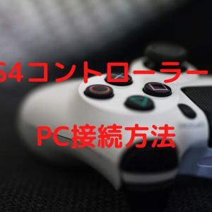 【2020年度 解説】PS4コントローラーのPC接続方法
