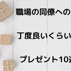 職場の同僚への丁度良いプレゼント10選