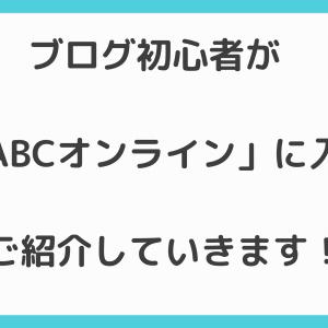 「ABCオンライン」ブログ運営に行き詰まってしまった初心者ブロガーにはおすすめ!
