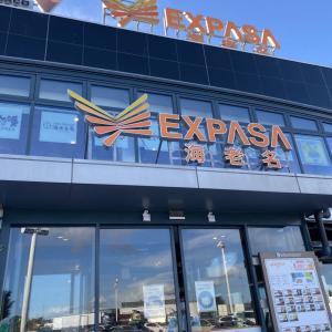 東名高速道路 楽しいサービスエリアご紹介(上り・下り)