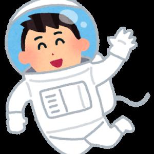 宇宙からのオンライン授業レポ