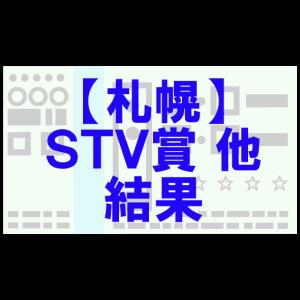 【札幌】STV賞 他 結果