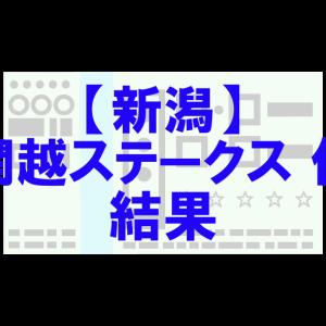 【新潟】関越ステークス 他 結果