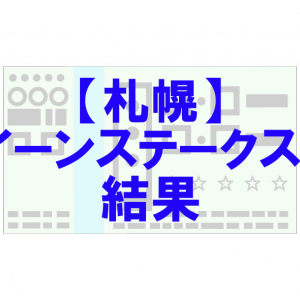 【札幌】クイーンステークス 他 結果