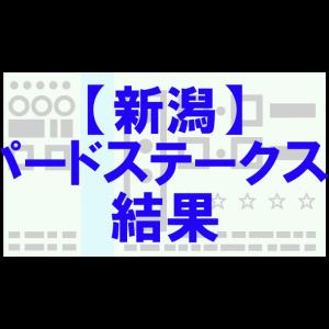 【新潟】レパードステークス 他 結果