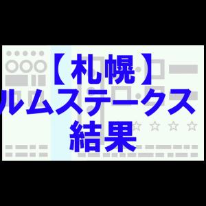 【札幌】 エルムステークス 他 結果