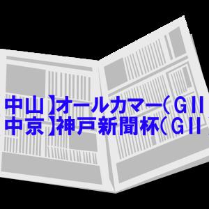 2020/9/27(日) オールカマー(中山) 神戸新聞杯(中京)予想