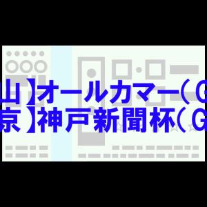 2020/9/28(日) オールカマー(中山) 神戸新聞杯(中京)結果