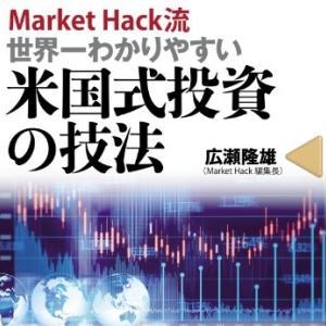 書評:Market Hack 流 世界一わかりやすい米国式投資の技法 広瀬隆雄